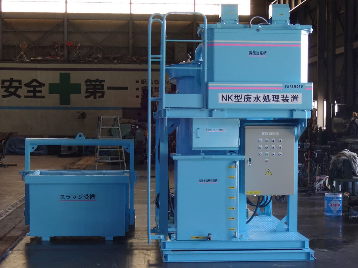 NK型 廃水処理装置